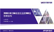2018年8月5A级景区品牌100强榜单发布