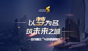 世茂集团与喜达屋资本集团共同打造中国酒店梦
