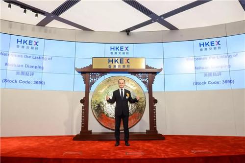 美团点评在港交所挂牌上市 开盘72.9港币市值超500亿美元