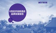 2018年8月经济连锁酒店品牌发展报告