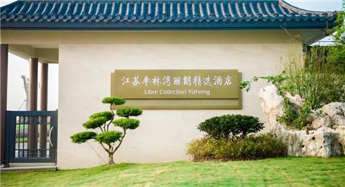 江苏枣林湾丽朗精选酒店9月29日开幕