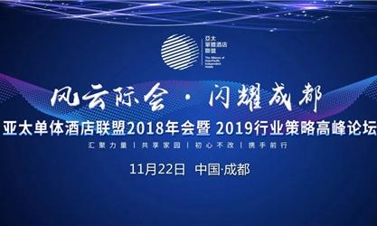 亚太单体酒店联盟2018年会暨2019行业策略高峰论坛邀您参与
