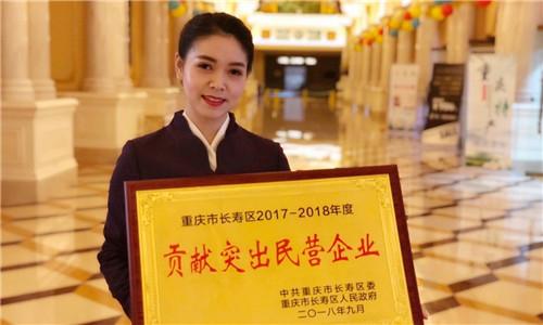 重庆长寿碧桂园凤凰酒店荣获地区年度贡献突出民营企业