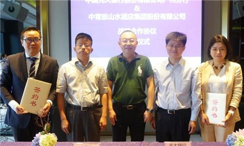 产融结合 创新模式—光大银行广州分行十亿授信支持中青旅山水酒店发展