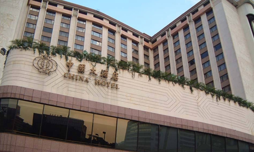 中国最大万豪酒店落幕 广州中国大酒店11月1日脱离万豪