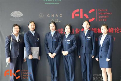 第一届全球酒店业未来领袖高峰论坛在中瑞圆满落幕