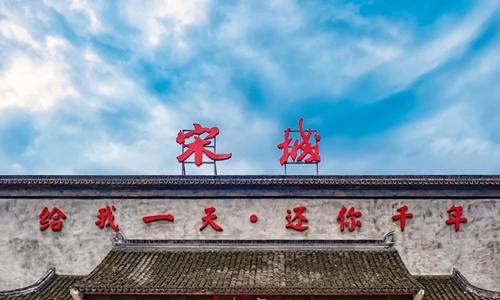 宋城演艺:前三季度净利润最多增长35%至12.4亿元