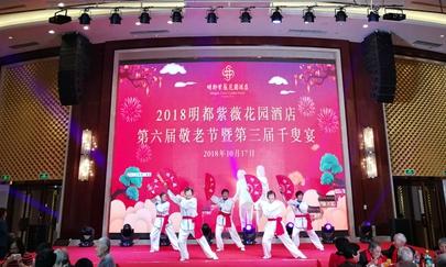 明都紫薇花园酒店迎五周年生日庆典 邀请千名老人参加千叟宴