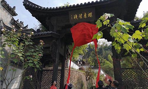 国内首家以露天古民居博物馆为主题的温泉度假酒店盛大开业