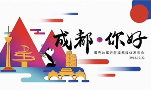 蛋壳公寓入驻成都 以互联网方式赋能蓉城住房租赁行业