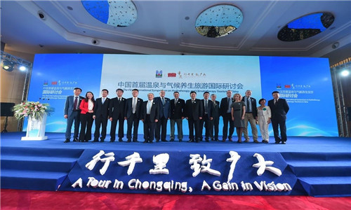 恒大酒店集团参加中国首届温泉与气候养生旅游国际研讨会