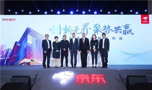 京东旅行公布四大战略 赋能酒店行业