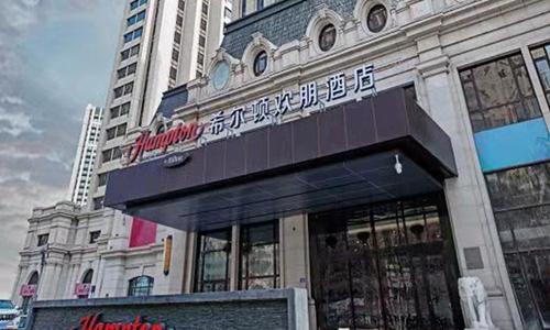哈尔滨希尔顿欢朋酒店10月28日开业