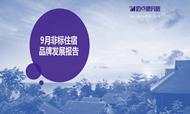 2018年9月非标住宿品牌发展报告