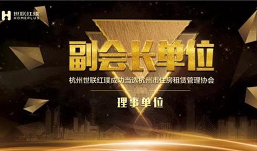 世联红璞成功当选杭州市住房租赁管理协会副会长单位