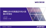 2018年度北京中高端酒店市场大数据分析报告