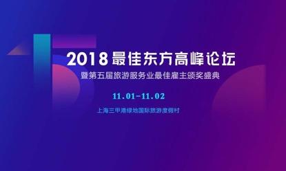 2018年最佳东方高峰论坛暨第五届旅游服务业最佳雇主颁奖盛典开幕
