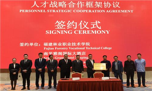 南平雅阁国际大酒店与福建林业职业技术学院签订《人才战略合作框架协议》