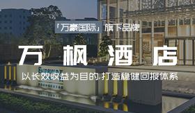 万枫酒店—以长效收益为目的,打造稳健回报体系
