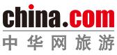 中华网旅游