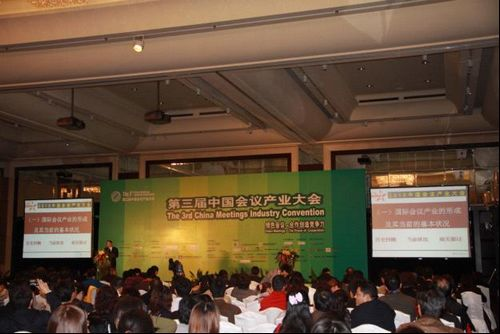 """""""第三届中国会议产业大会""""在北京隆重举行"""