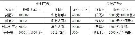 第二届中国(石家庄)酒店餐饮业配套用品展览会即将举行