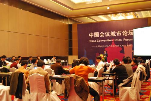 第三届中国会议产业大会暨合作洽谈会全程图文直播