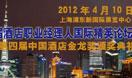 第五届酒店职业经理人国际精英论坛