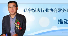 张宝学:推动辽宁饭店新建设