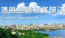 第二届中国酒店业新技术研讨会在杭闭幕