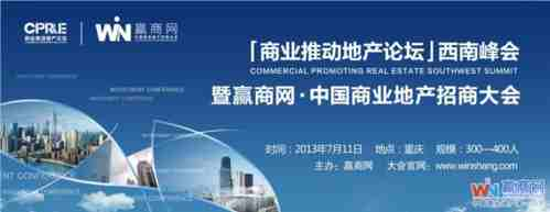 商业推动地产论坛西南峰会7月11日首次荣陆重庆