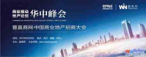 商业推动地产论坛华中峰会6月20日武汉召开