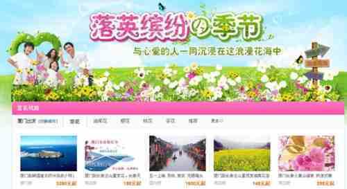 """""""淘游""""族兴起 旅行社跟紧线上市场"""