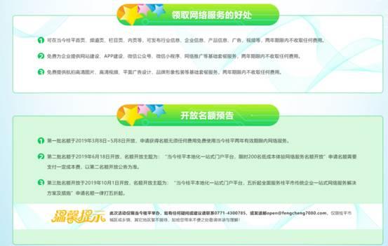 当今桂平一站式门户平台100名限时名额开放免费网络服务名额开放时间