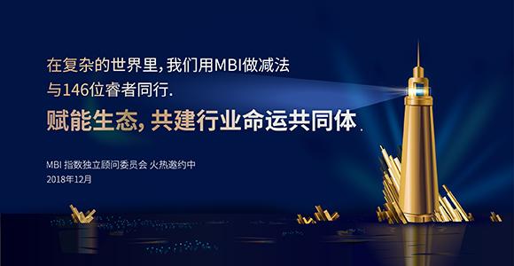 mbi独立委员会banner580x300.jpg