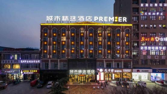 疫情期间连开两家城市精选,宽频酒店的投资魅力何在286.png