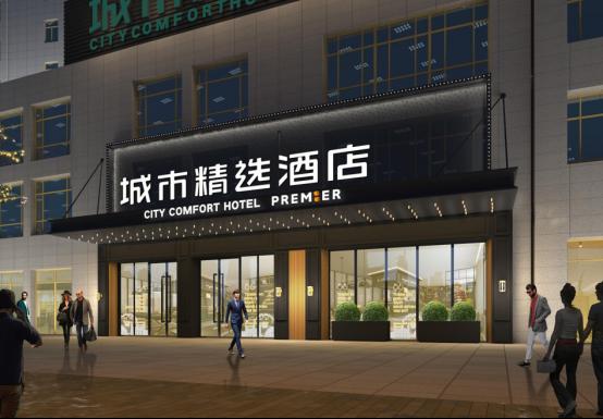 疫情期间连开两家城市精选,宽频酒店的投资魅力何在2249.png