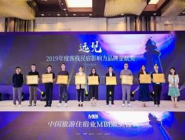 2019年度客栈民宿影响力品牌