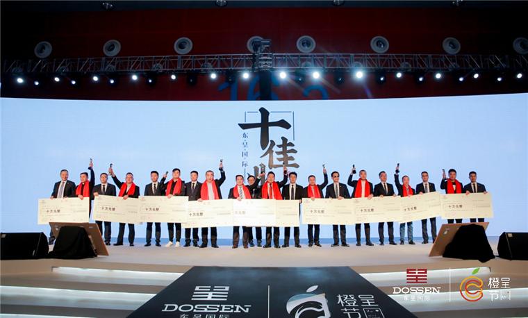 """图片2 2018年度东呈国际集团""""十佳业主""""颁奖现场.png"""