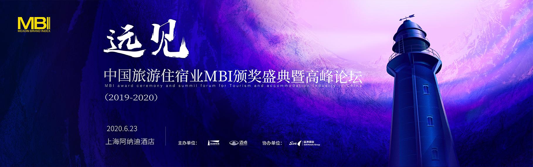 远见 中国旅游住宿业MBI颁奖盛典暨高峰论坛