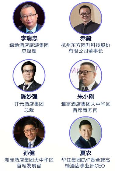 预见未来 中国旅游住宿业MBI颁奖盛典报名启动(图7)