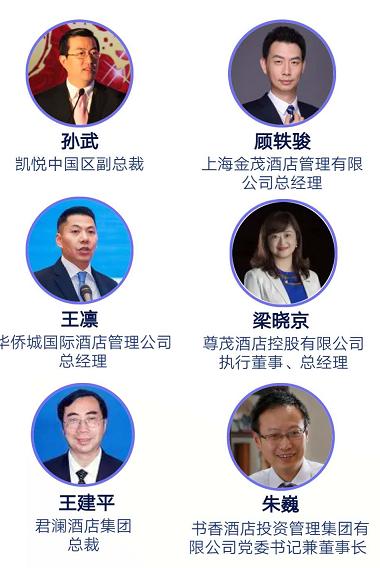 预见未来 中国旅游住宿业MBI颁奖盛典报名启动(图8)