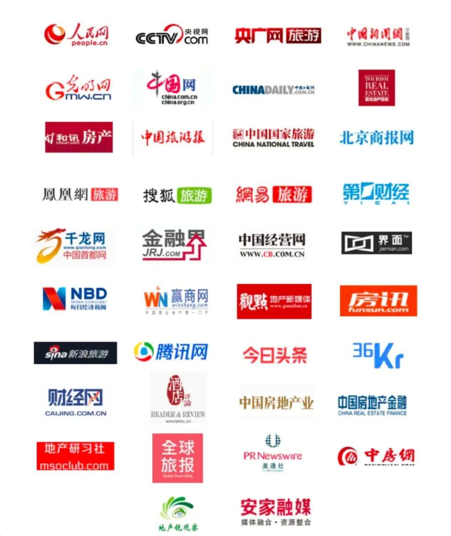 预见未来 中国旅游住宿业MBI颁奖盛典报名启动(图16)