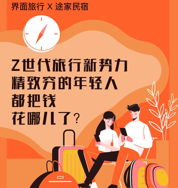 【黔东南自驾游】Z世代旅行新势力:25%的年轻人选择拼假出游