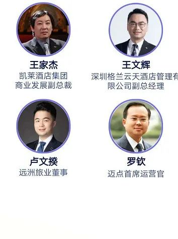 预见未来 中国旅游住宿业MBI颁奖盛典报名启动(图11)