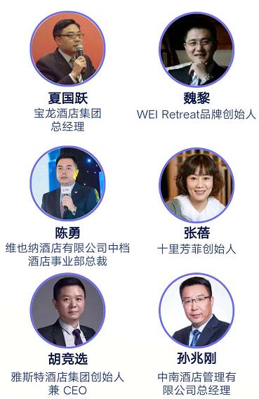 预见未来 中国旅游住宿业MBI颁奖盛典报名启动(图10)