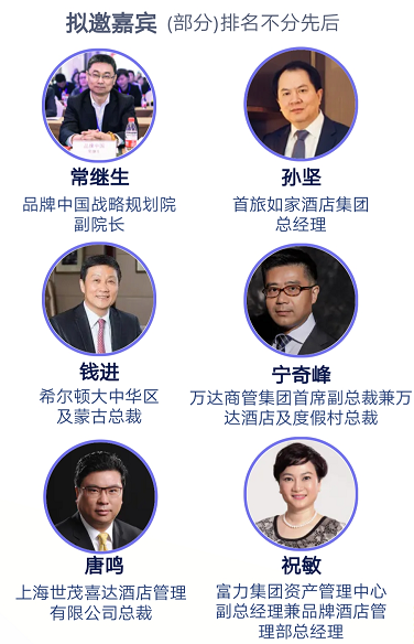 预见未来 中国旅游住宿业MBI颁奖盛典报名启动(图6)
