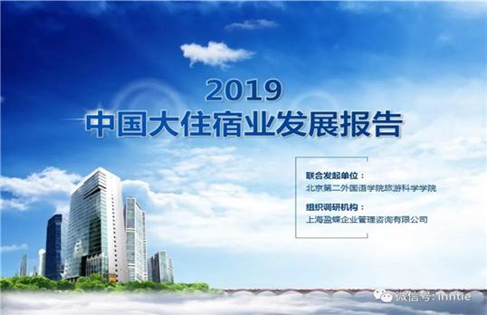 2019中国大住宿业发展报告(下)