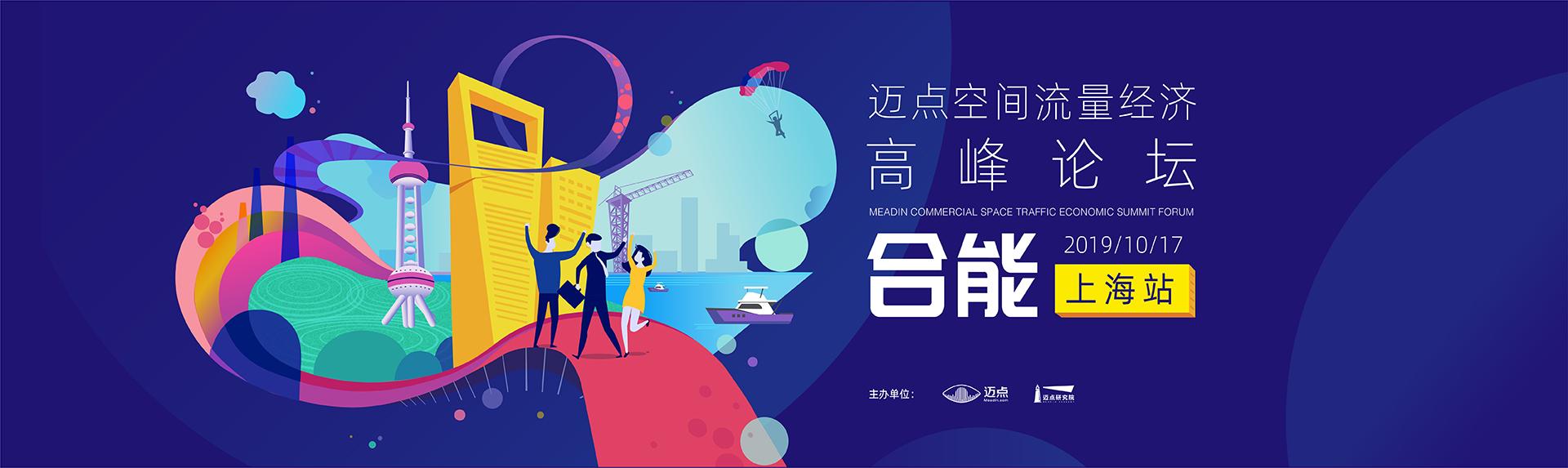 """""""空间流量经济""""高峰论坛——合能·上海站"""