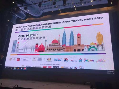 凯莱酒店集团受邀参加首届马来西亚云顶高原国际旅游展